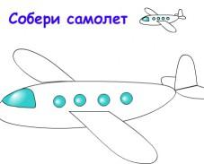Собери самолет