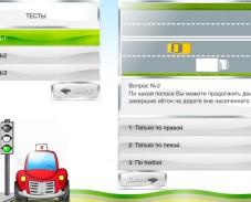 Правила на дороге