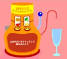 Соковый автомат