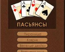 Игра Пасьянсы онлайн