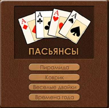 Играть в карты веселые двойки играть бесплатно вулкан казино вход
