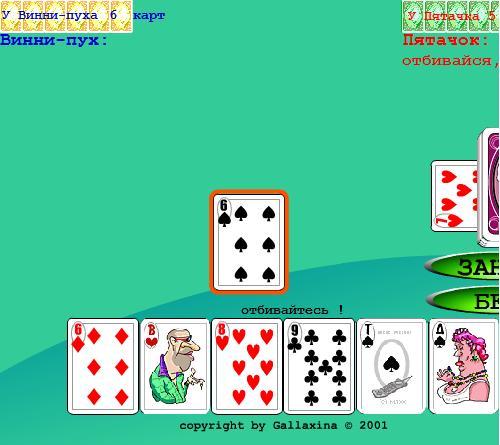 игра дурак переводной играть бесплатно онлайн