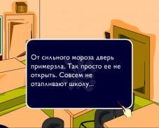Игра Приключения Гриши 4 онлайн