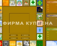 Игра Монополия онлайн