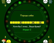 Игра Поле чудес онлайн