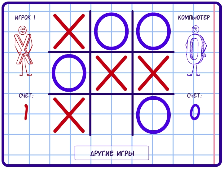 Игра Крестики Нолики онлайн