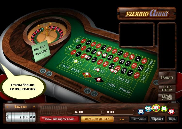 игры играть рулетка онлайн