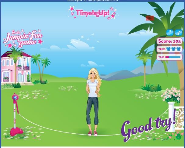 Игра Барби — Прыжки на скакалках онлайн