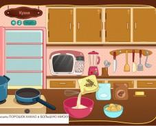 Игра Чемпионат у плиты с Мариной онлайн