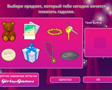 Игра Гадание на день онлайн