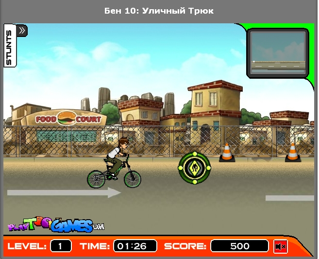 Игра Ben 10: Street Stunt онлайн
