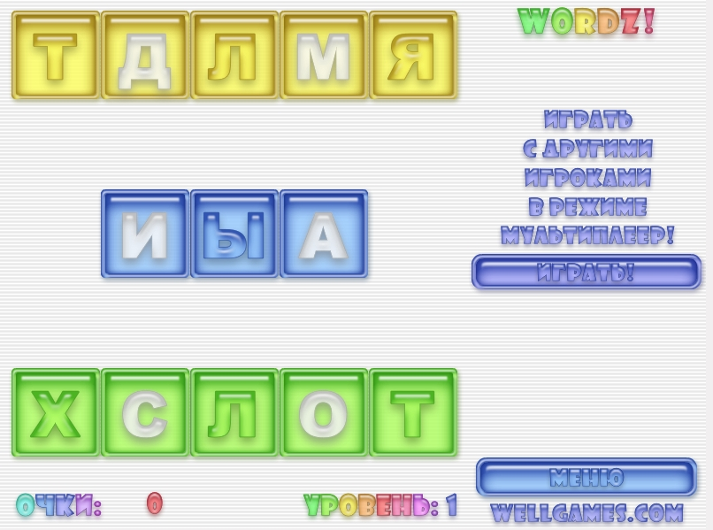 Игра Wordz онлайн