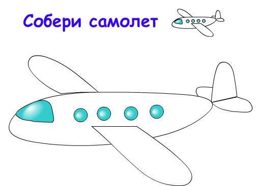 Игра Собери самолет онлайн