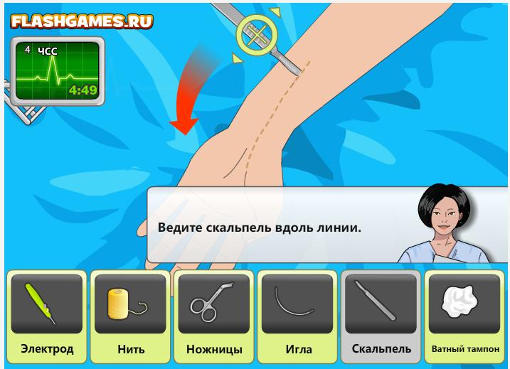 Игра Операция на руке онлайн