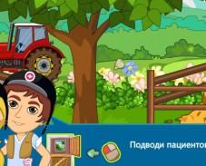 Игра Лошадиная клиника онлайн