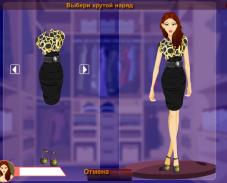 Игра Идеальное свидание онлайн