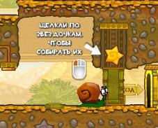 Игра Улитка Боб 3 онлайн