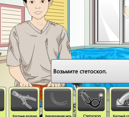Игра Кардиохирургия онлайн