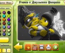 Игра Гномео и Джульетта раскраска онлайн
