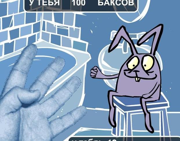 Игра Двадцать одно на пальцах онлайн