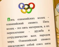 Игра Олимпийская энциклопедия онлайн