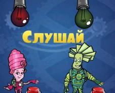Игра Фиксики на память онлайн