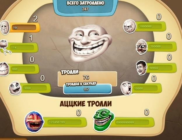 Игра Троллфейс кликер онлайн